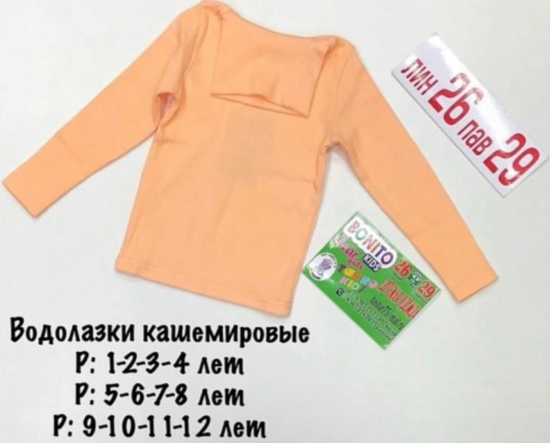 Купить Брендовую Одежду Для Девочек